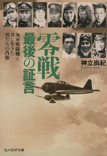 零戦最後の証言―海軍戦闘機と共に生きた男たちの肖像 (光人社NF文庫 671)