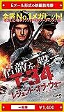 『T-34 レジェンド・オブ・ウォー』映画前売券(一般券)(ムビチケEメール送付タイプ)