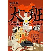 大班 世界最大のマフィア・中国共産党を手玉にとった日本人 (集英社文芸単行本)