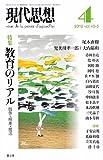 現代思想2012年4月号 特集=教育のリアル 競争・格差・就活