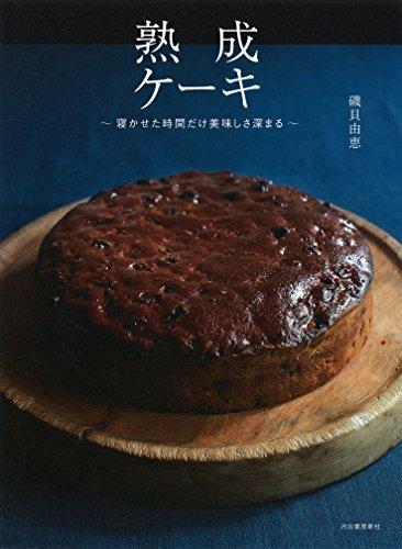熟成ケーキ: 寝かせた時間だけ美味しさ深まる...