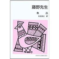 藤野先生 (集団読書テキスト B 47)