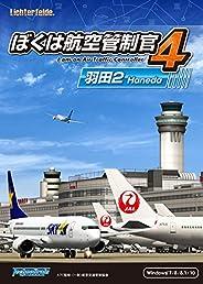 ぼくは航空管制官4 羽田2 ダウンロード版
