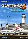 ぼくは航空管制官4 羽田2|ダウンロード版