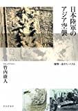 日本陸軍のアジア空襲 -爆撃・毒ガス・ペスト