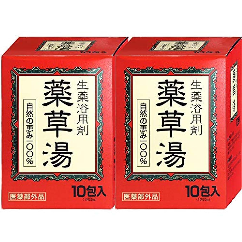 小包沿って接続された薬草湯 生薬浴用剤 10包入 【2個セット】自然の恵み100% 医薬部外品