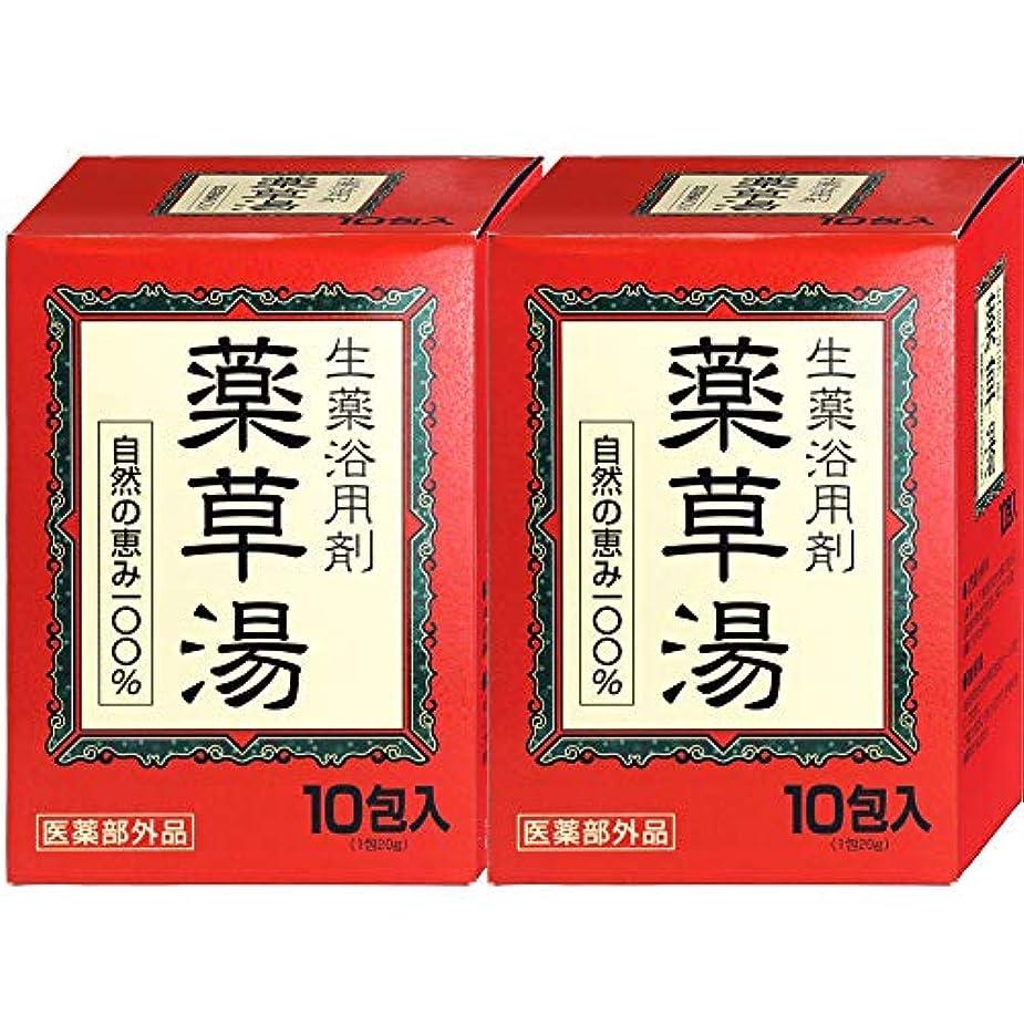 派手発送演劇薬草湯 生薬浴用剤 10包入 【2個セット】自然の恵み100% 医薬部外品