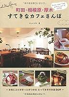 町田・相模原・厚木 すてきなカフェさんぽ