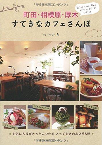 町田・相模原・厚木 すてきなカフェさんぽ -