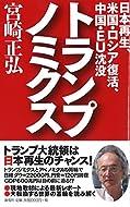 宮崎 正弘 (著)新品: ¥ 1,080ポイント:33pt (3%)6点の新品/中古品を見る:¥ 1,080より