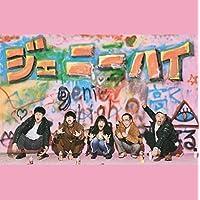 【早期購入特典あり】ジェニーハイ (初回限定盤)<CD+DVD>(ジェニーハイステッカーシート付)