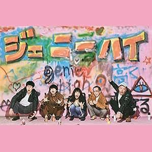 【メーカー特典あり】ジェニーハイ (初回限定盤)<CD+DVD>(ジェニーハイステッカーシート付)