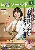 月刊碁ワールド 2019年 04 月号 [雑誌]
