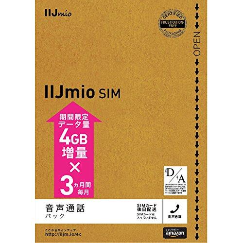 【IIJmio】4GB増量×3ヵ月間キャンペーンをAmazonで実施中