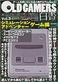 OLD GAMERS白書vol.3 シミュレーション・アドベンチャーゲーム編 画像