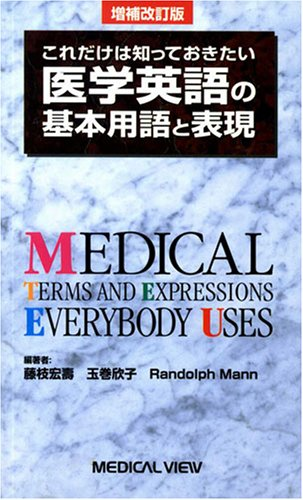 これだけは知っておきたい医学英語の基本用語と表現の詳細を見る