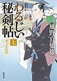 やっこらせ-わるじい秘剣帖(7) (双葉文庫)