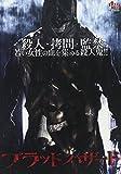 ブラッド ハザード[DVD]