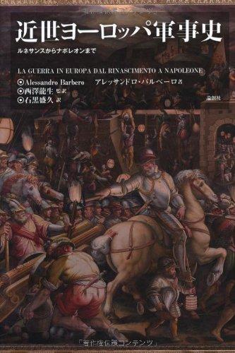 近世ヨーロッパ軍事史―ルネサンスからナポレオンまでの詳細を見る