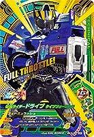 ガンバライジング/BM3-063 仮面ライダードライブ タイプフォーミュラ CP
