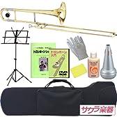 テナートロンボーン サクラ楽器オリジナル 初心者入門セット