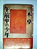 午前中の少年―1939~1945 (1985年)