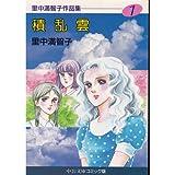 里中満智子作品集 (1) (中公文庫―コミック版)