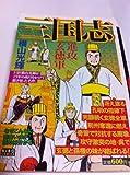 三国志 第12巻 (希望コミックス カジュアルワイド)