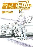 首都高SPL-スペシャル- 第03巻