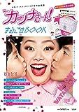 カンナさーん! まるごと BOOK (バラエティ)