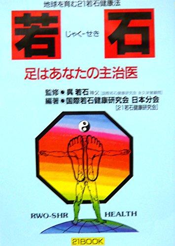 若石―足はあなたの主治医 (21BOOK)