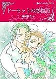 ドーセットの恋物語 (ハーレクインコミックス)