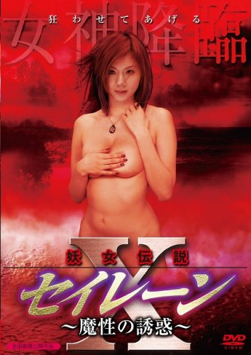 妖女伝説セイレーンx: 魔性の誘惑