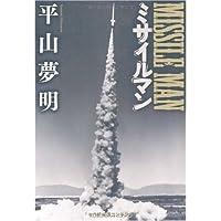 ミサイルマン (光文社文庫)