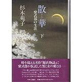 散華(さんげ)―紫式部の生涯〈下〉