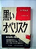 黒いオベリスク〈下巻〉 (1958年)