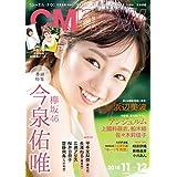 CM NOW (シーエム・ナウ) 2018年 11月号