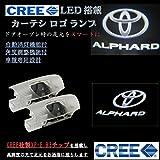 カーテシランプ CREE LED ロゴライト トヨタ ALPHARD アルファード 10* 配線不要