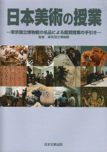 日本美術の授業―東京国立博物館の名品による鑑賞授業の手引き