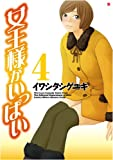 女王様がいっぱい 4 (BUNCH COMICS)