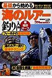 基礎から始める 海のルアー釣り入門 (つり情報BOOKS)