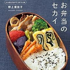 お弁当づくりの地頭がよくなる お弁当のセカイ (正しく暮らすシリーズ)