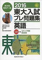 東大入試プレ問題集英語 2016