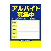 ポスター 【アルバイト募集中】 アルバイト募集用 青色 (A2サイズ 420×594㎜)