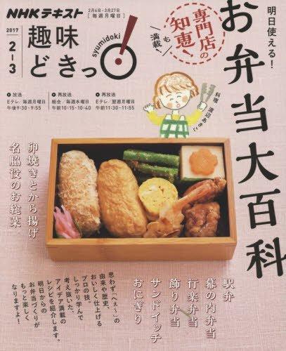 明日使える! お弁当大百科 (趣味どきっ!)
