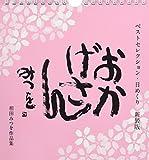 ベストセレクション・日めくり 新装版 おかげさん ([実用品])