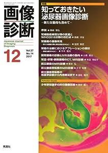 画像診断2017年12月号 Vol.37 No.14
