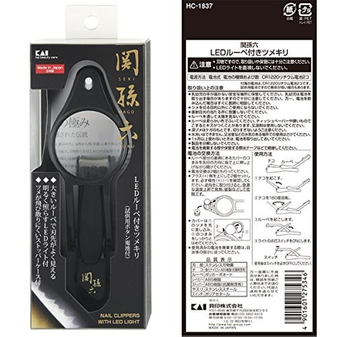 石膏結び目ほとんどの場合貝印 関孫六 LEDルーペ付きツメキリ HC1837