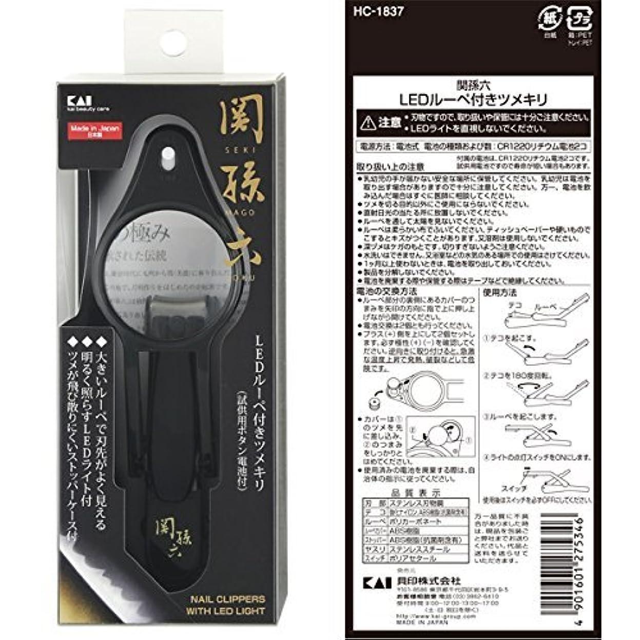 メーカーかわす写真撮影貝印 関孫六 LEDルーペ付きツメキリ HC1837