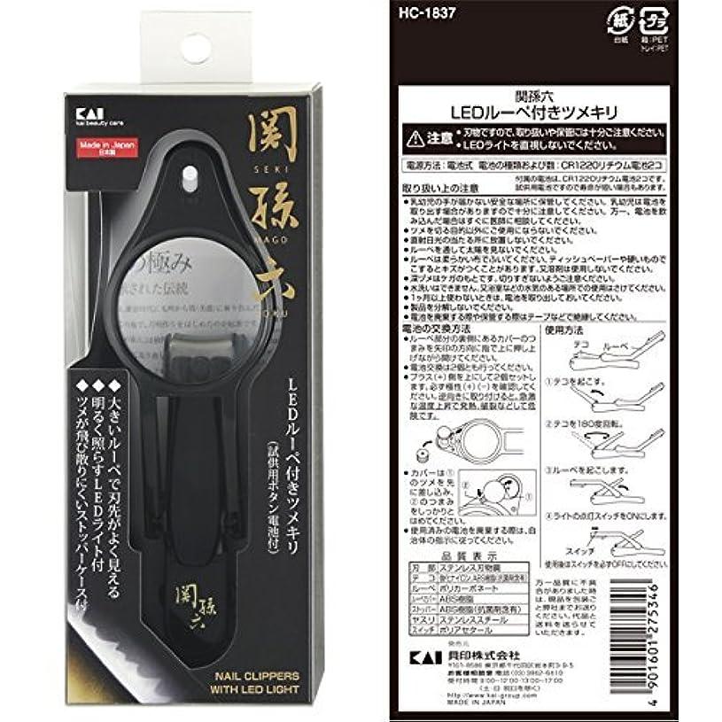 原点リングバック同行する貝印 関孫六 LEDルーペ付きツメキリ HC1837